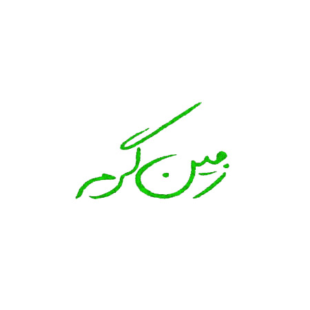 دانلود آهنگ تیتراژ سریال زمین گرم با صدای محمد اصفهانی