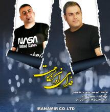 دانلود آهنگ فدای اون نگاهت با صدای امیرحسین شریفی حسینی و رضا محمدی