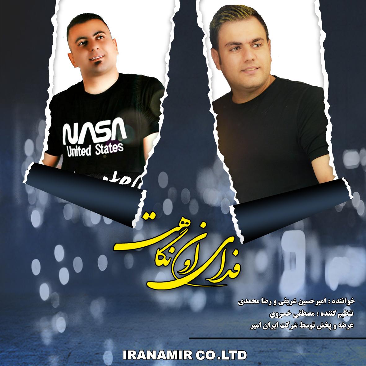 دانلود آهنگ فدای اون نگاهت با صدای امیرحسین شریفی و رضا محمدی