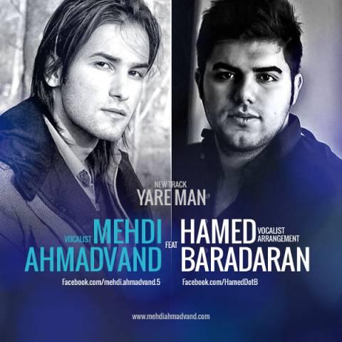 احمدوند و حامد برادران یار من