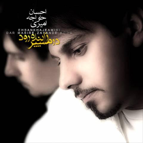 آهنگ جدید احسان خواجه امیری به نام در مسیر زاینده رود