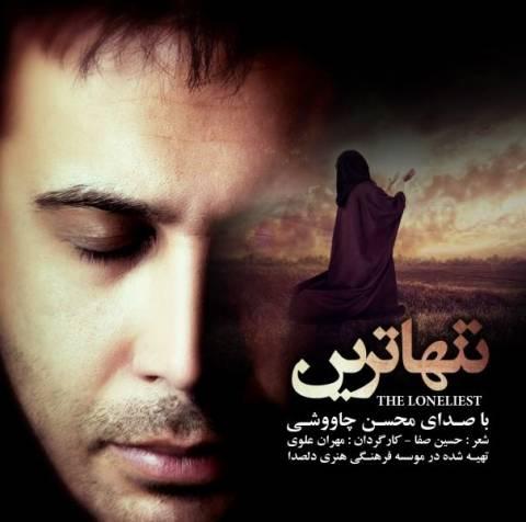 آهنگ محسن چاوشی به نام تنهاترین