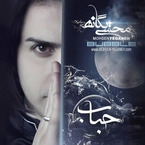 دانلود آلبوم جدید محسن یگانه به نام حباب