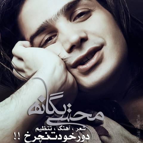 آهنگ محسن یگانه به نام دور خودت نچرخ