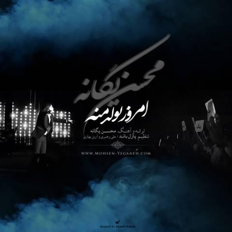 آهنگ محسن یگانه به نام امروز تولد منه