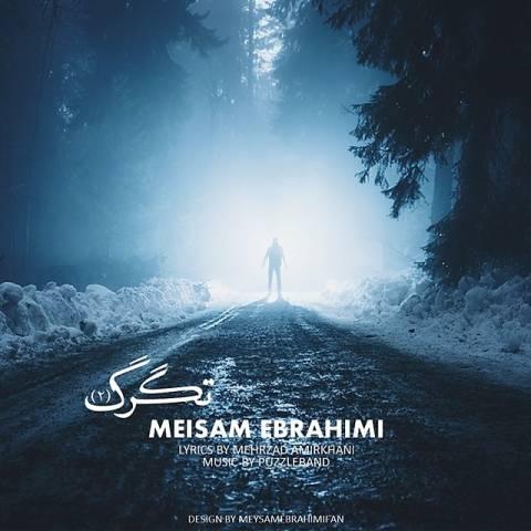 آهنگ میثم ابراهیمی تگرگ ۲