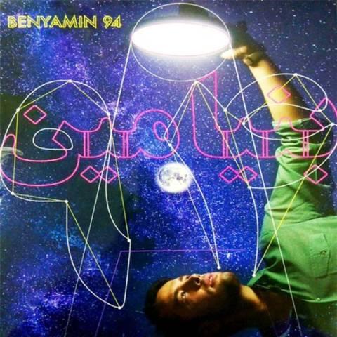 دانلود آلبوم بنیامین بهادری به نام 94