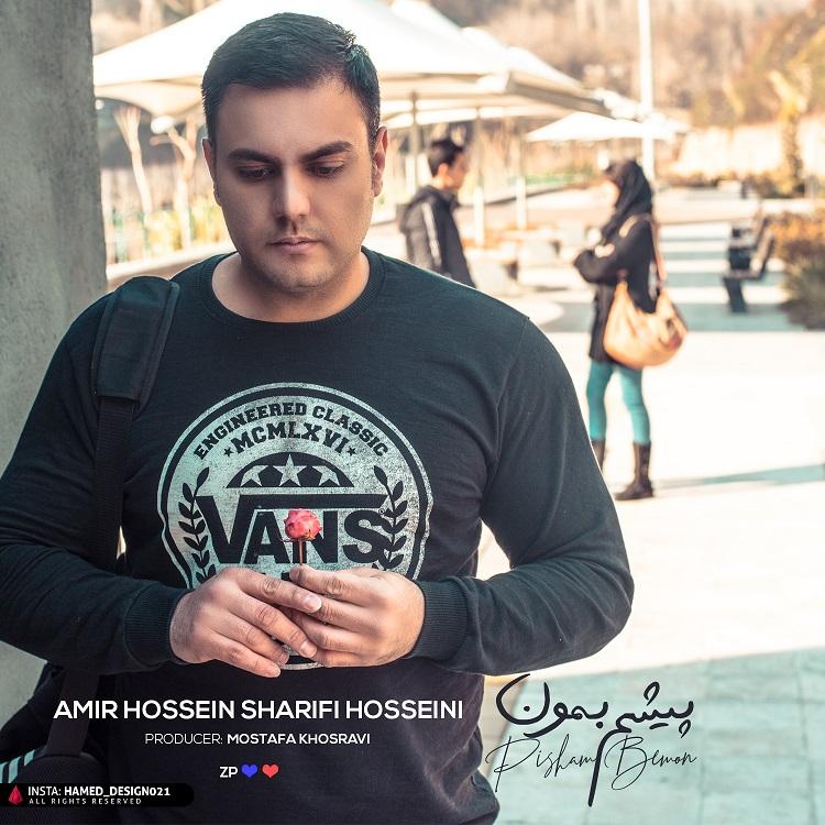 خیانت در عشق سید امیرحسین شریفی حسینی پیشم بمون