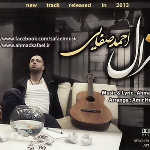 آهنگ جدید احمد صفایی به نام غزل