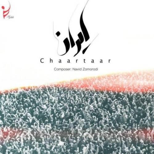 آهنگ جدید گروه چارتار به نام ایران