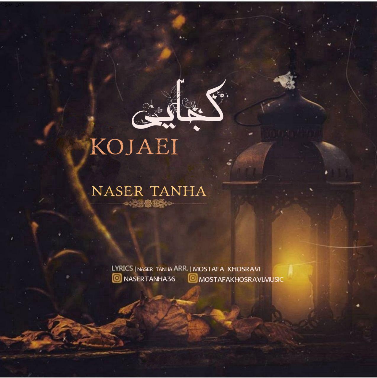 آهنگ جدید ناصر تنها به نام کجایی