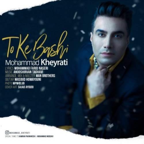 دانلود آهنگ جدید محمد خیراتی به نام تو که باشی