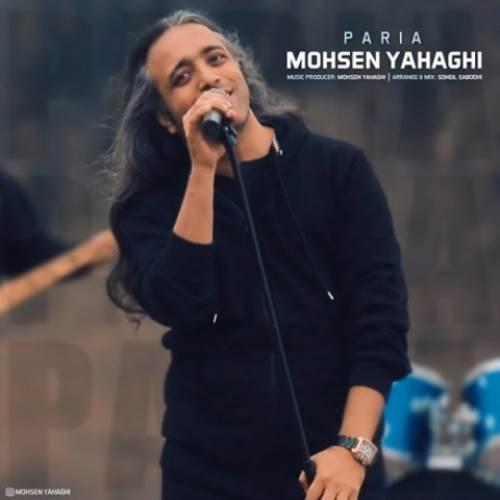 آهنگ جدید محسن یاحقی به نام پریا