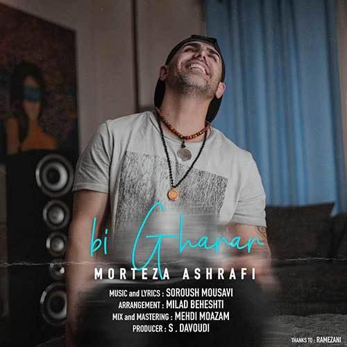آهنگ جدید مرتضی اشرفی به نام بی قرار