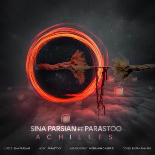 آهنگ جدید سینا پارسیان به نام آشیل