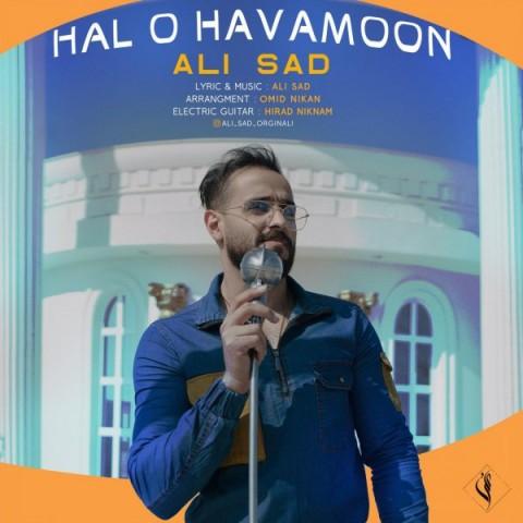 آهنگ جدید علی ساد به نام حال و هوامون