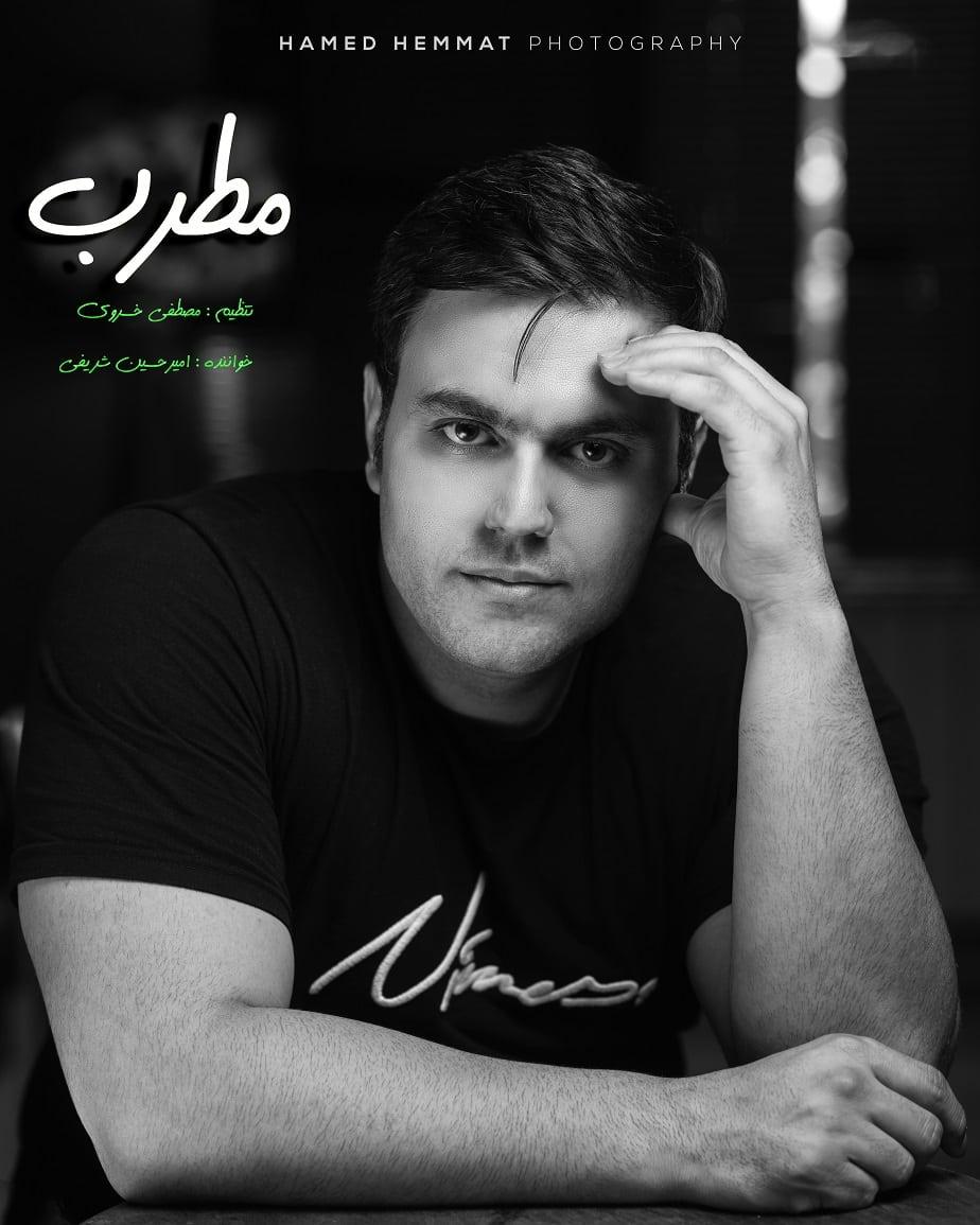 آهنگ مطرب پرویز پرستویی با صدای امیرحسین شریفی