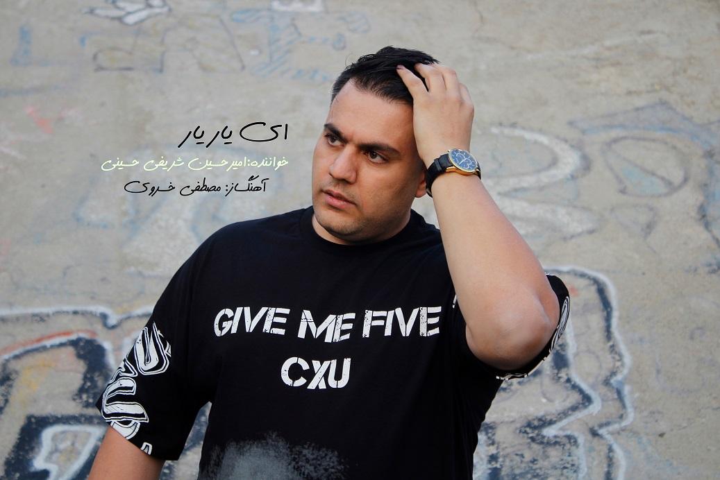 آهنگ ای یار یار امیرحسین شریفی