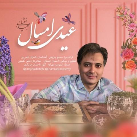 دانلود آهنگ جدید مجید اخشابی به نام عیدی امسال