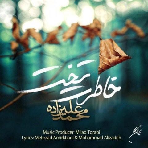 موزیک ویدئو جدید محمد علیزاده به نام خاطرت تخت