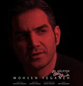 دانلود آهنگ جدید محسن یگانه به نام خودخواه