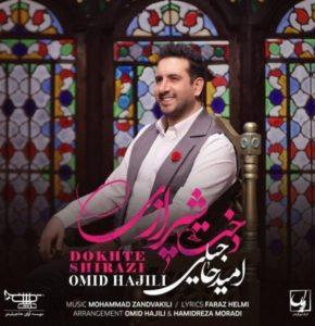 دانلود موزیک ویدئو جدید امید حاجیلی به نام دخت شیرازی
