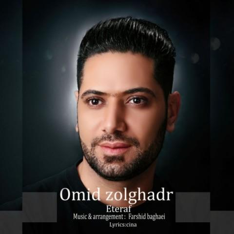 دانلود آهنگ جدید امید ذوالقدر به نام اعتراف