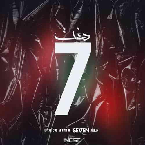 دانلود آلبوم جدید جمعی از خوانندگان به نام هفت