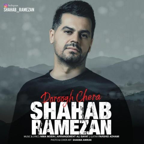 دانلود آهنگ جدید شهاب رمضان به نام دروغ چرا
