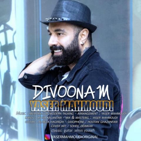 آهنگ جدید یاسر محمودی به نام دیوونم
