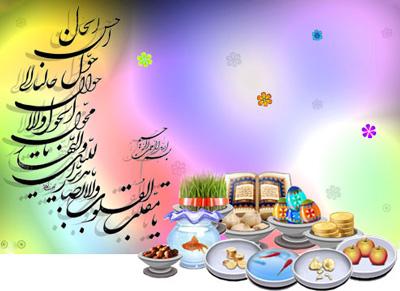 پیامک تبریک عید نوروز 99 اس ام اس عید نوروز 99