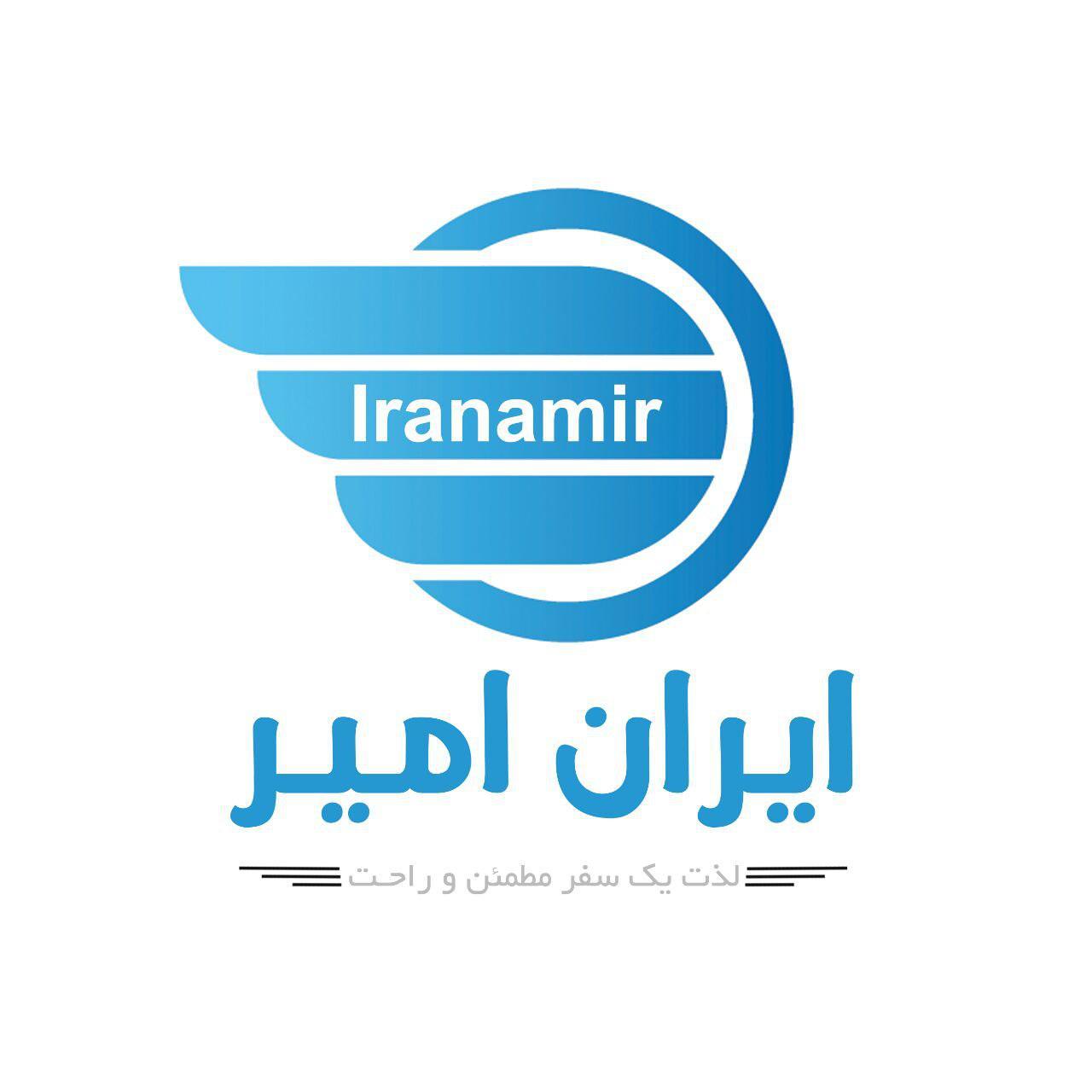 ایران امیر