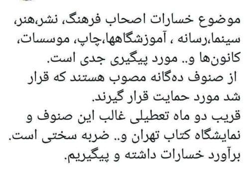 وعده مهم وزیر فرهنگ و ارشاد اسلامی: پیگیر خسارات اصحاب فرهنگ، هنر و رسانه هستیم